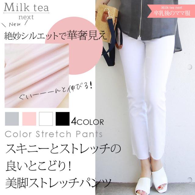 <Milk tea next>お腹楽ちん・ストレッチカラーパンツ(スキニーとストレートの良いとこどりパンツ)ボトムス
