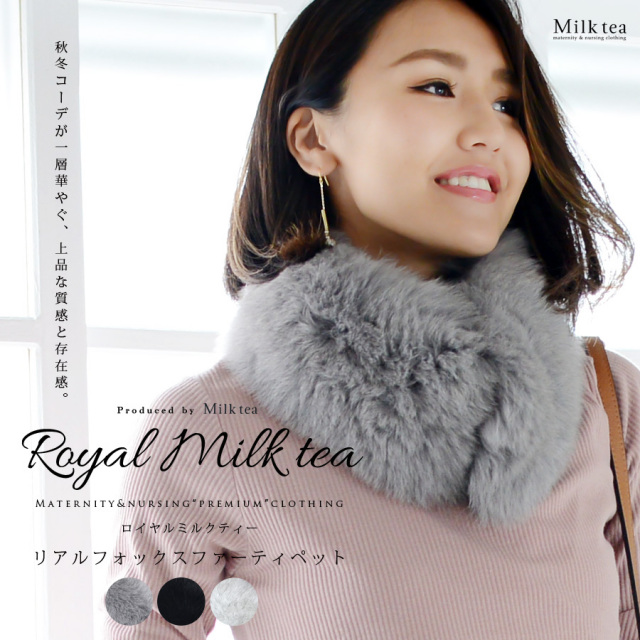 <Royal Milk tea(ロイヤルミルクティー)>リアルフォックスファーティペット【コーデにゴージャス感と暖かさをプラスするファーストール】(フォックス、マフラー、ストール、FOX)