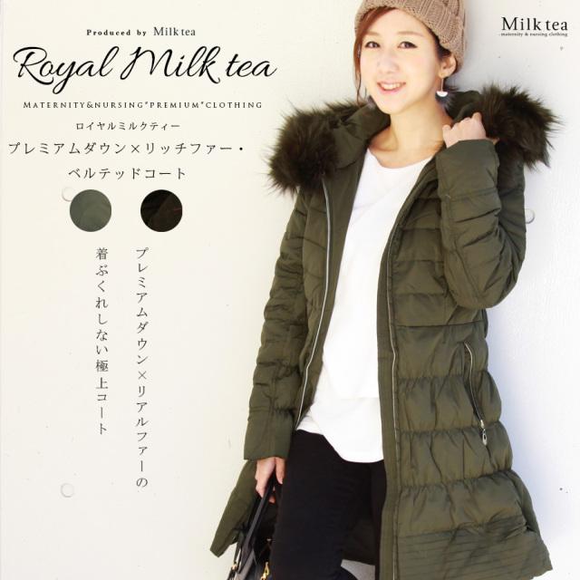<Royal Milktea>プレミアムダウン・リッチファーベルテッドコート(プレミアムダウン&リアルファー!ファー&ベルト取り外し可能)