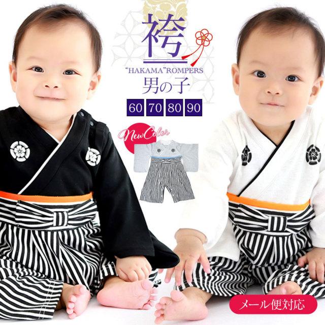 9fc511f50b6f5  ベビー・キッズ 袴ロンパース(男の子)袴  RK-01