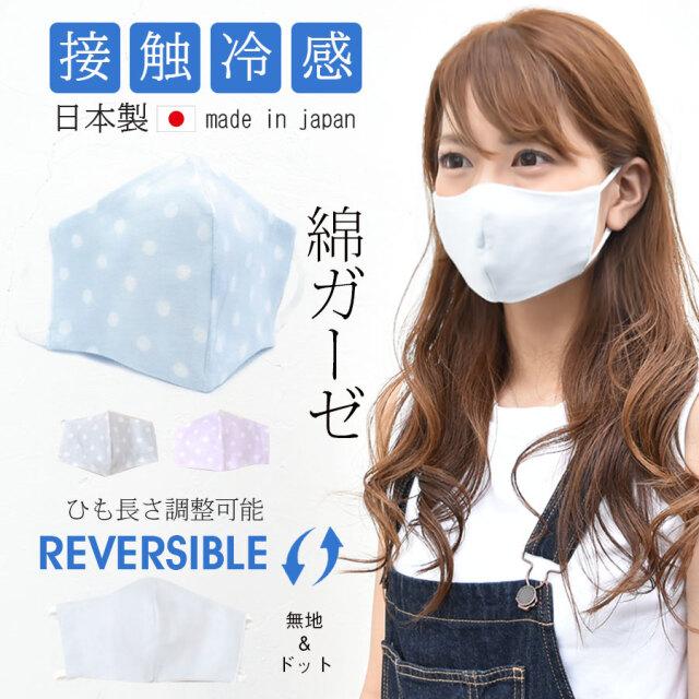 日本製・接触冷感!ひも調整可能リバーシブルマスク(大人用サイズ) 6枚までメール便可 返品交換・キャンセル不可
