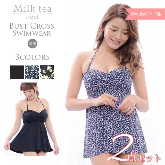 【産後ママ水着】<Milk tea next>「美胸!バストクロスタイプ水着ワンピ」(ワンピースで体型カバー!取り外し可能な極厚パッド付き!)
