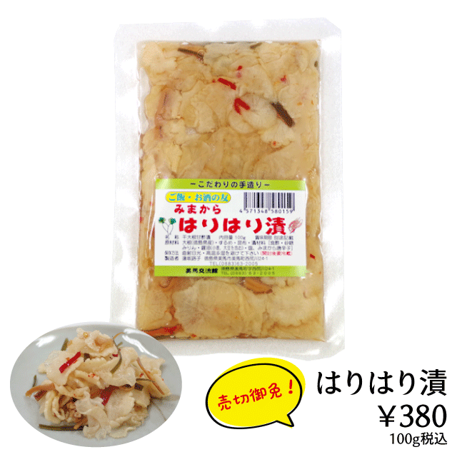 【メール便】はりはり漬 100g袋入 (5袋まで) 送料285円!残りわずか!