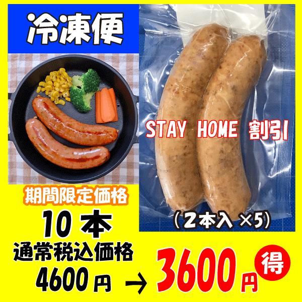 【冷凍便】おうちごはん応援割引★みまからフランク10本(2本入×5)★特別価格