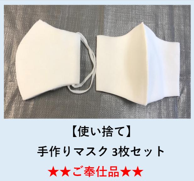 【使い捨て】手作りマスク 3枚セット 奉仕品★★