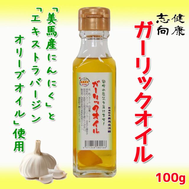 ガーリックオイル 100g瓶