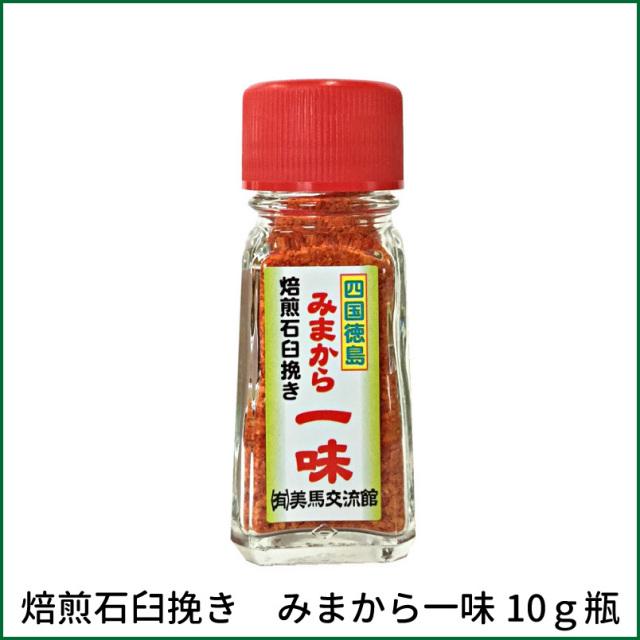 【焙煎石臼挽き】 みまから一味 10g瓶 最高級一味! 販売開始しました!