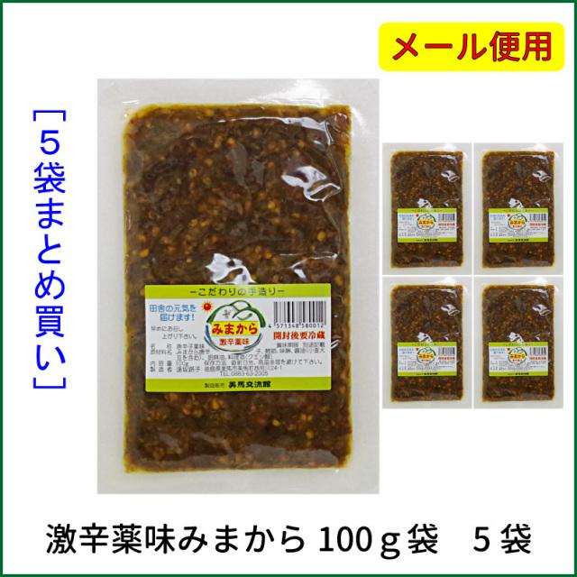 【メール便】激辛薬味みまから100g袋 5袋まとめ買い 送料350円