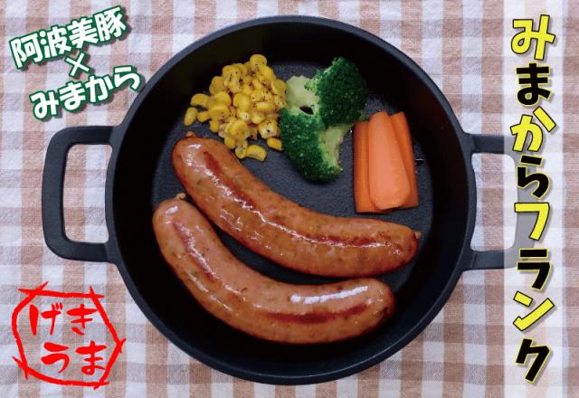 みまからフランク(2本)  【冷凍便】阿波美豚×みまから ジューシーな肉汁と辛さのやみつきフランクフルト!