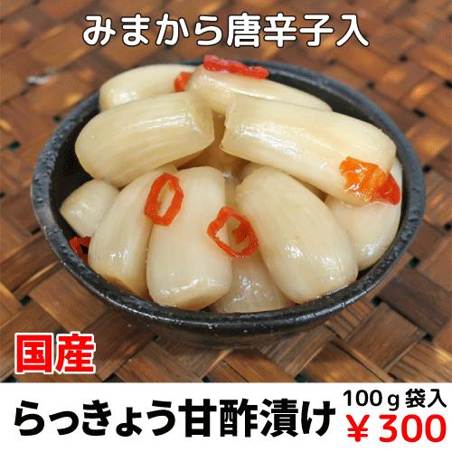 国産らっきょうの甘酢漬け みまから唐辛子入り 100g袋 【特価】