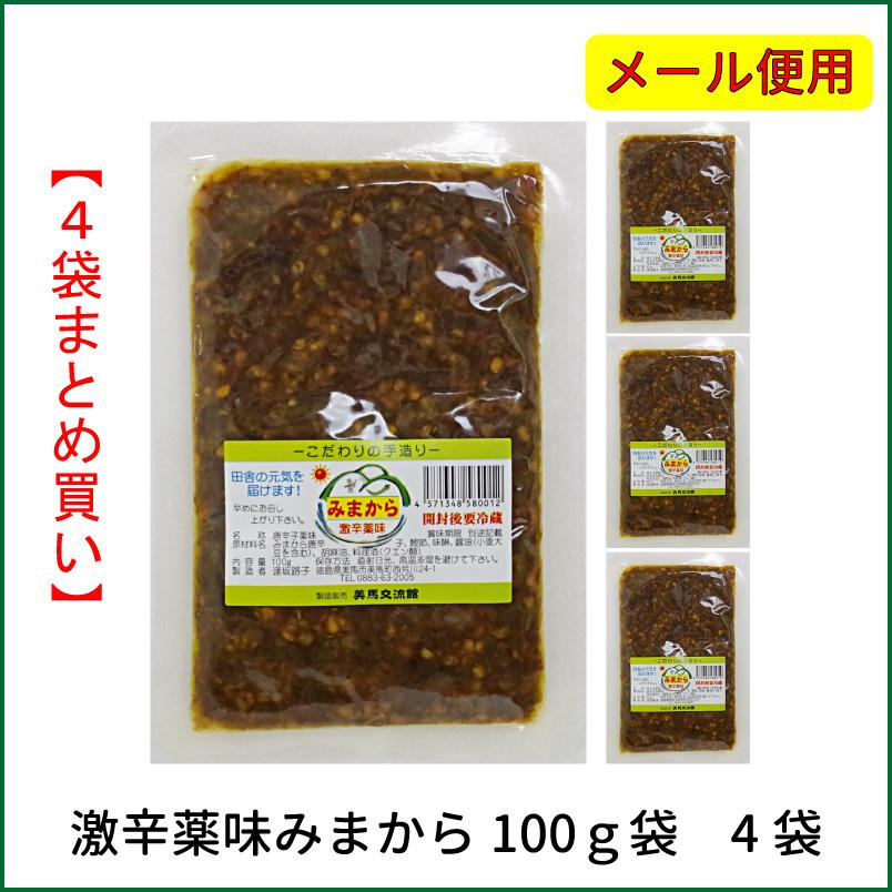 【メール便】激辛薬味みまから100g袋 4袋まとめ買い  送料350