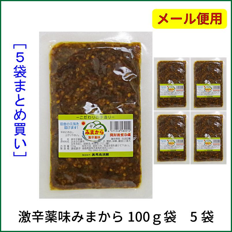 【メール便】激辛薬味みまから100g袋 5袋まとめ買い 送料330円!