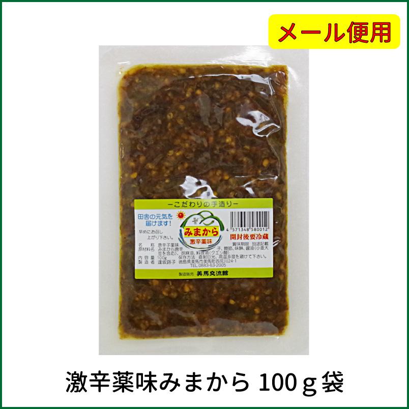 【メール便】激辛薬味 みまから100g袋 3袋まで 送料285円
