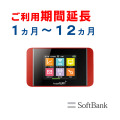 303HW,wifi,ポケットwifi,レンタル,Softbank