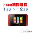 ポケットwifiソフトバンクSoftbank303HW304HWアマゾンAmazon