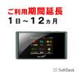 Softbank,303zt,レンタル,wifi,ポケットwifi,月容量100GB