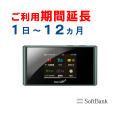 Softbank,303zt,レンタル,wifi,ポケットwifi,延長