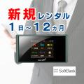 ポケットwifiレンタル303ZTソフトバンクSoftbank月容量90GB