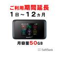 ポケットwifiレンタルSoftbankソフトバンク501HW月容量50GBご利用期間延長