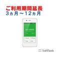 ポケットwifiアマゾンAmazonで購入されたG3ご利用期間延長注文