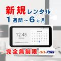 ポケットwifiレンタルGalax5GMobileWi-Fi