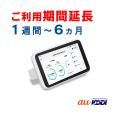 ポケットwifiレンタルGalax5GMobileWi-Fiのご利用期間延長