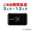 ポケットwifi,レンタルwifi,softbank,gl09p,延長