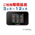 ポケットwifiソフトバンクSoftbankアマゾンで購入GL10P