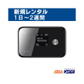 AU4G HWD11 月容量完全無制限ポケットwifiを初めて使用される方や、慣れていない方でも使いやすい。電波も安定オススメ