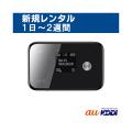 ポケットwifiレンタルauKDDI月容量完全無制限HWD11