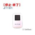 ポケットwifiアマゾンAmazonで購入されたJT101ご利用期間延長注文