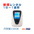 au,JT201,150GB,国内,レンタルwifi、ポケットwifi