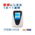 ポケットwifiレンタルJT201auKDDI月容量150GB