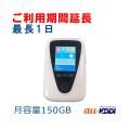 au,JT201,150GB,国内,レンタルwifi,ポケットwifi,利用期間延長