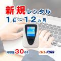 au,JT201,30GB,国内,レンタルwifi,ポケットwifi