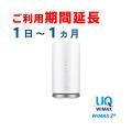 ホームルーター,L01,WiMAX,レンタル