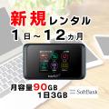 ポケットwifiレンタルSoftbankソフトバンク501HW月容量90GB新規レンタル