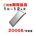 ポケットwifiレンタルU2クラウドSIM月容量200GB