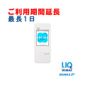 WiMAX,uq,レンタル,無制限,w04,延長