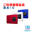 WiMAX,uq,レンタル,無制限,wx01