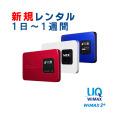 WX01,WiMAX,レンタル,国内,ポケットwifi