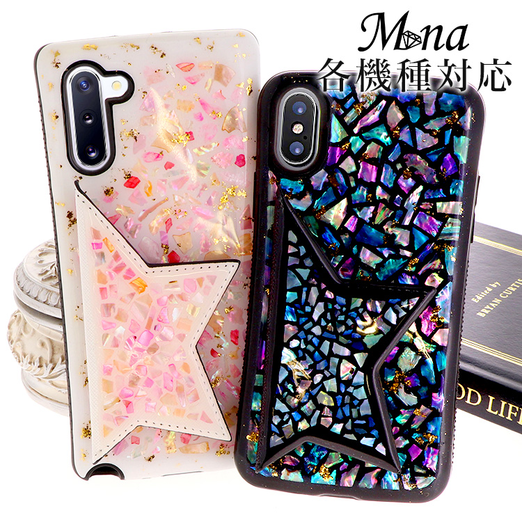 スマホケース iPhone SE(第2世代) iPhone11 iPhone11 Pro iPhone11 Pro Max iPhoneX iPhone XR iphone8 iphone8Plus 他 各機種対応 Xperia 1 Z5 XZ XZs XZ1 XZ2 Galaxy S9+ S7 S8 S9 Huawei P9 lite P9 P8lite Nexus 5 高級感 耐衝撃 携帯ケース 星型ミラーケース hp-14