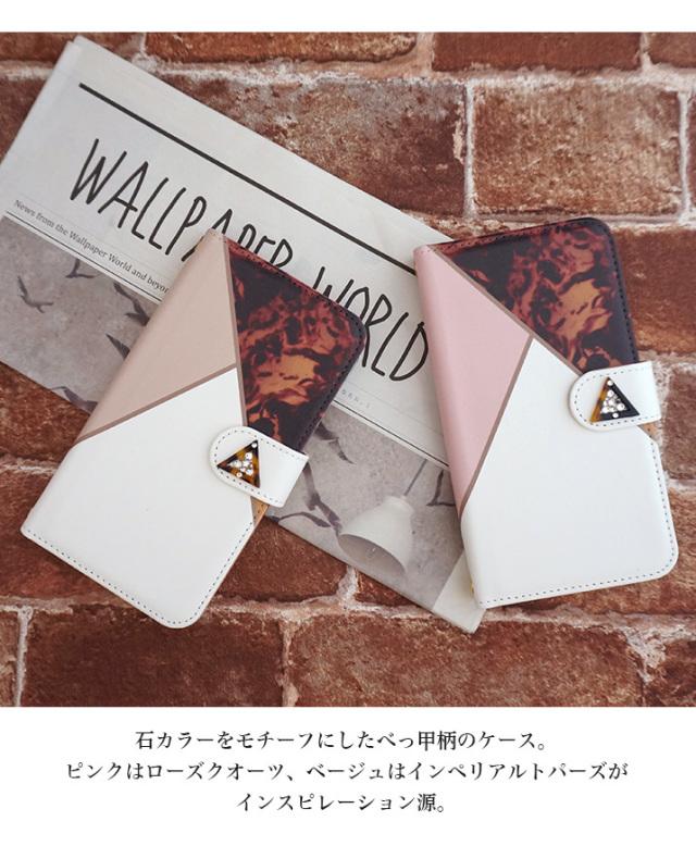 スマホケース 手帳型 カバー 手帳型ケース 人気 べっ甲柄 マーブル柄 べっ甲風 べっこう