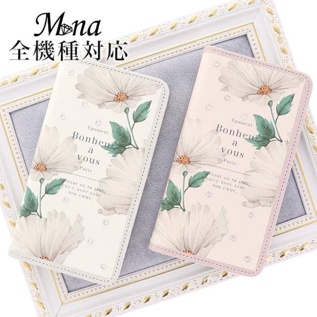 スマホケース 手帳型 カバー 手帳型ケース ベルトなし 花柄 クリスタル