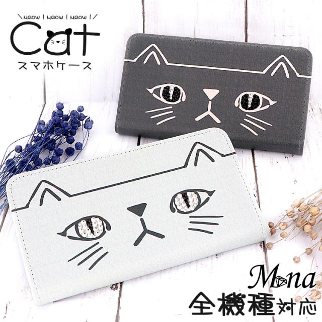 スマホケース 手帳型 カバー 手帳型ケース ベルトなし クリスタル ねこ ネコ 猫