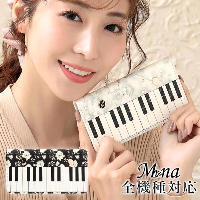 スマホケース 手帳型 カバー 手帳型ケース ベルトなし ピアノ ♪ 音符 音譜 アンティーク