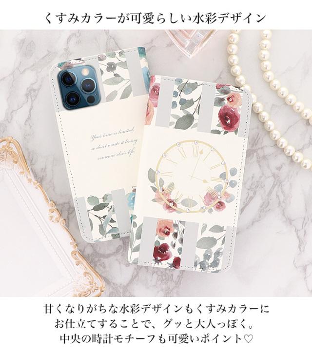スマホケース 手帳型 カバー 手帳型ケース ベルトなし 花柄 フラワー 水彩画