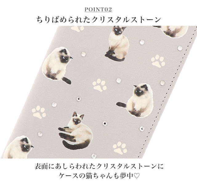 スマホケース 手帳型 カバー 手帳型ケース ベルトなし 動物 猫 ネコ シャム