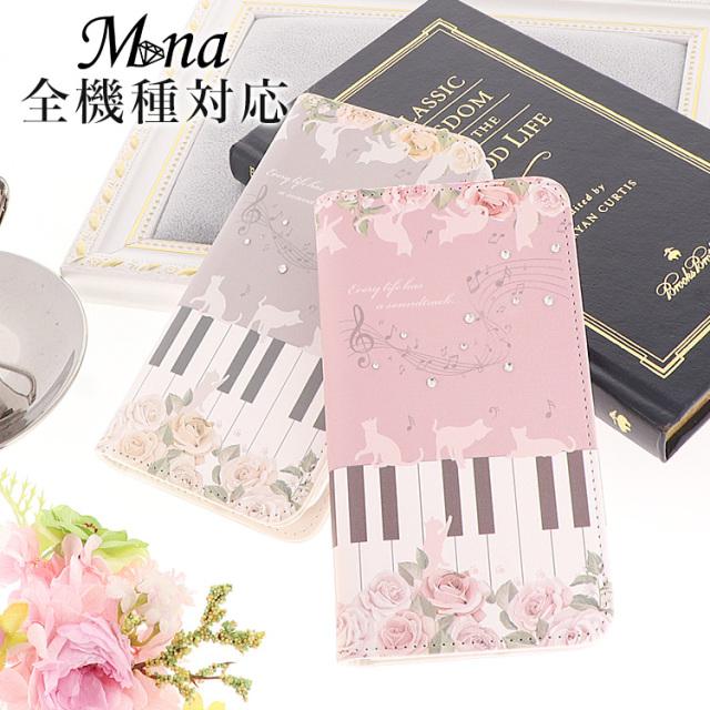 スマホケース 手帳型 カバー 手帳型ケース ベルトなし  花柄 フラワー  猫  ピアノ 音譜