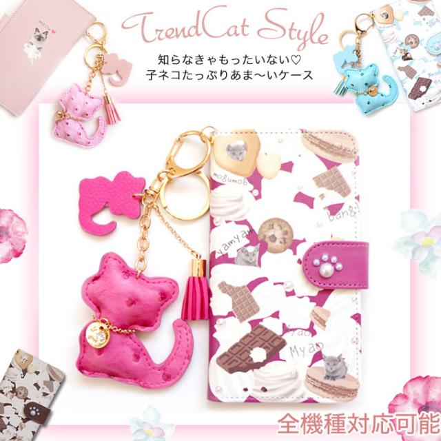 スマホケース 手帳型 カバー 手帳型ケース ねこ ネコ 猫 キャット cat 足跡 フリンジ  チョコ  マカロン